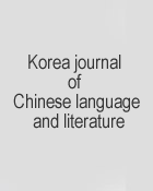 Korea Journal of Chinese language and literature